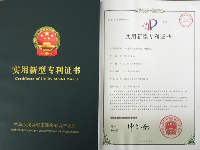 一种水ping式wu轴lian动gong业机qi人专利证书