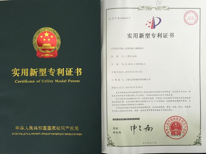 直角zuo标六轴机器renzhuan利zheng书