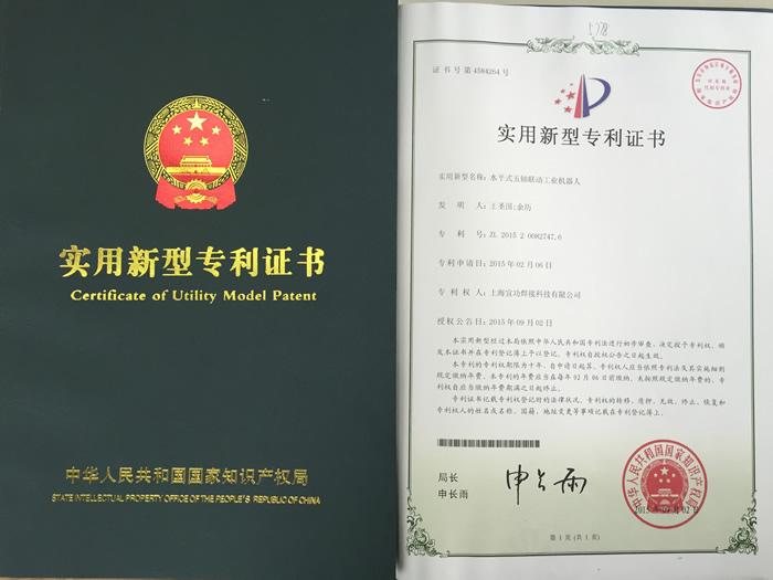 水ping式wu轴lian动gong业机qi人专利证书